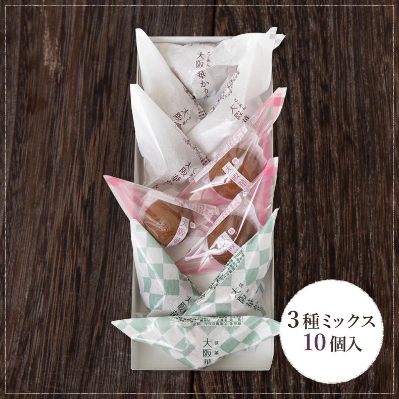 大阪華かりん(こしあん・抹茶・桃) 3種 10個入
