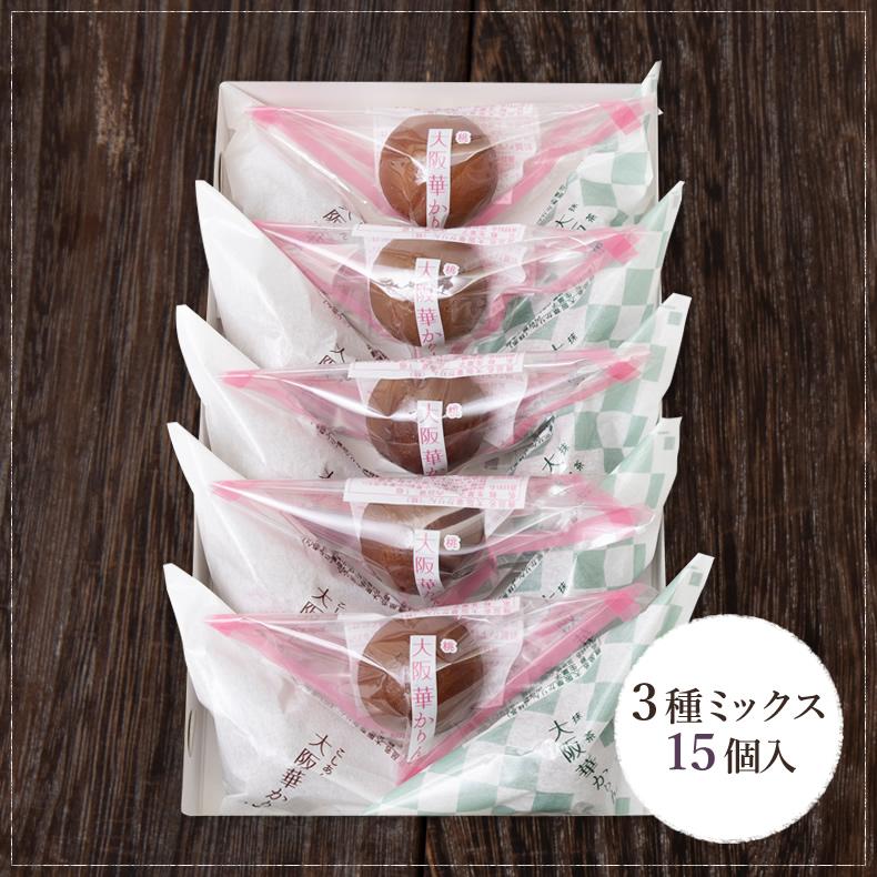 大阪華かりん(こしあん・抹茶・桃) 3種 15個入