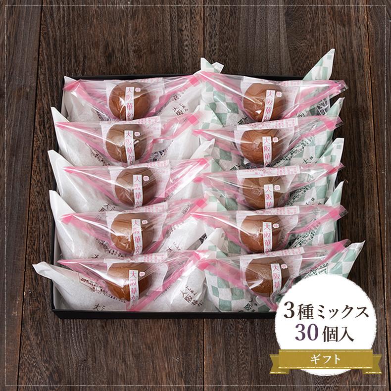 大阪華かりん(こしあん) 30個入 ギフトセット