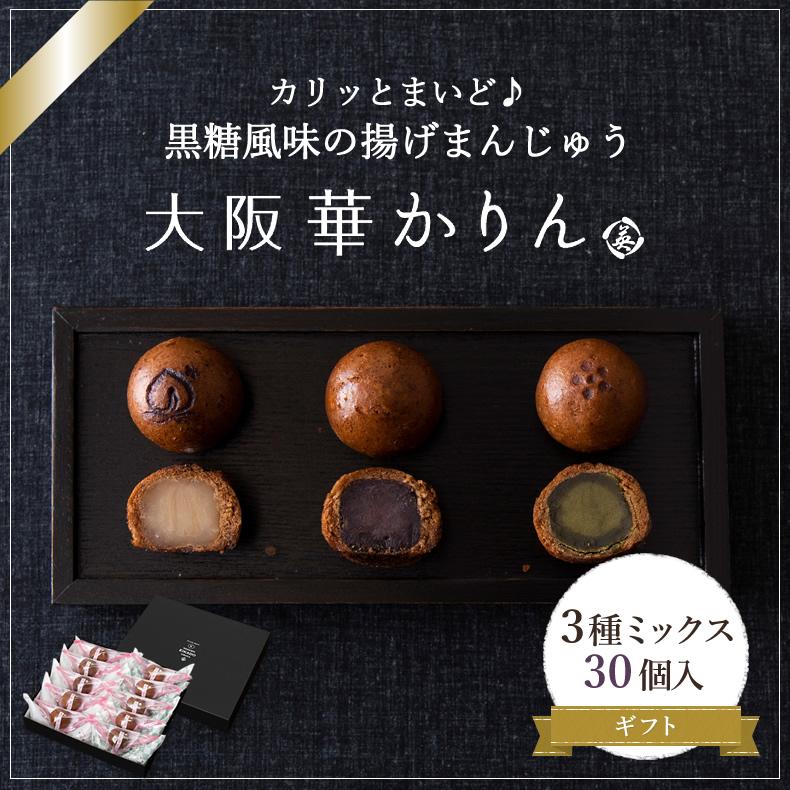 大阪華かりん3種ミックス(こしあん・抹茶・桃) 30個入 ギフトセット