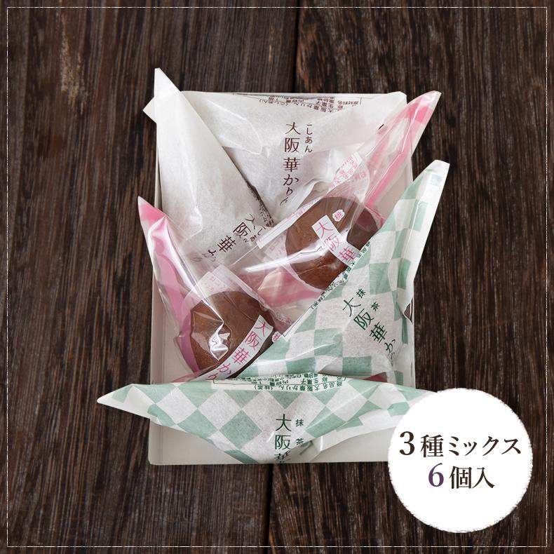 大阪華かりん(こしあん・抹茶・桃) 3種 6個入
