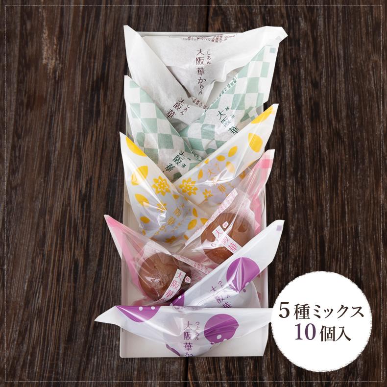 大阪華かりん(こしあん・抹茶・桃・粒・スイポ) 5種 10個入