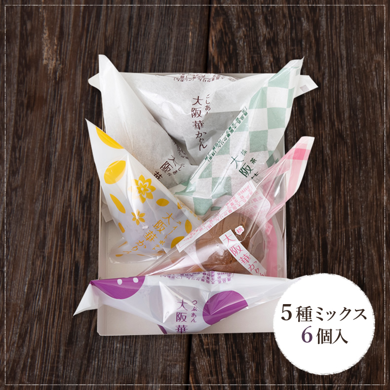 大阪華かりん(こしあん・抹茶・桃・粒・スイポ) 5種 6個入