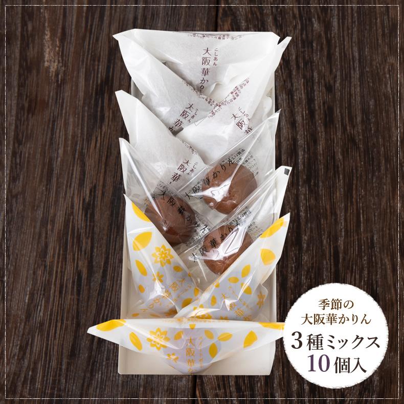秋の大阪華かりん詰合せ (こしあん・焼栗・スイートポテト)10個入