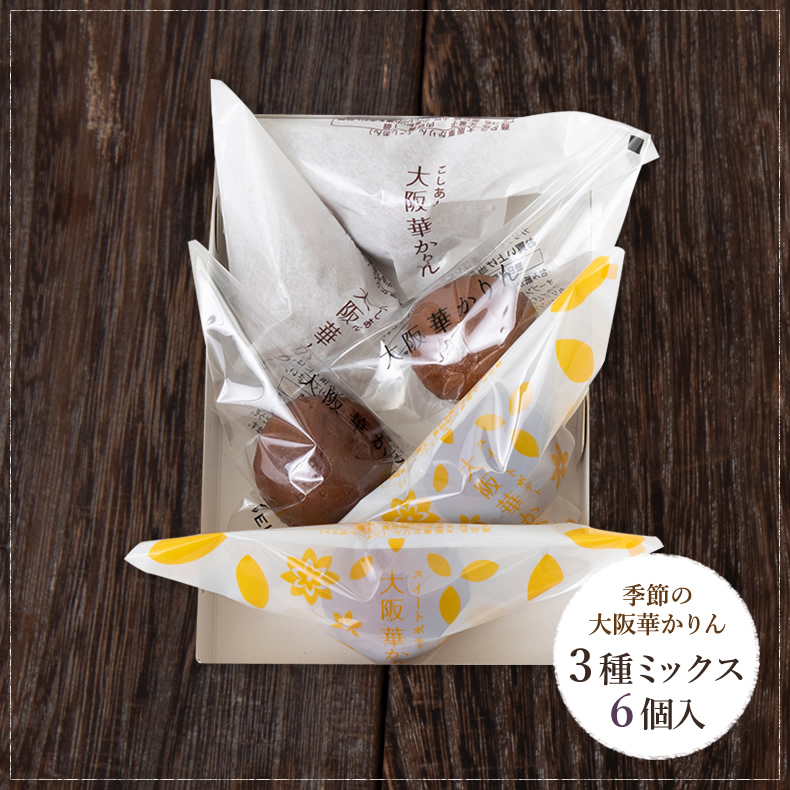 秋の大阪華かりん詰合せ (こしあん・焼栗・スイートポテト)6個入