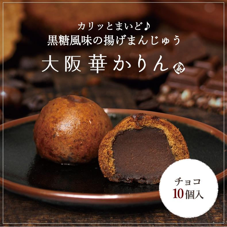 大阪華かりん(チョコ)10個入