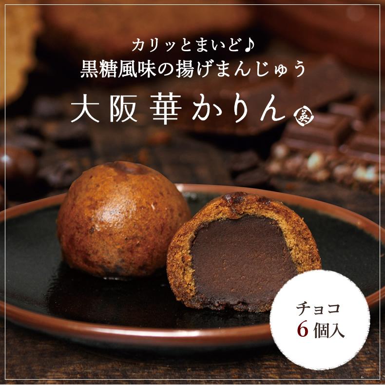 大阪華かりん(チョコ)6個入