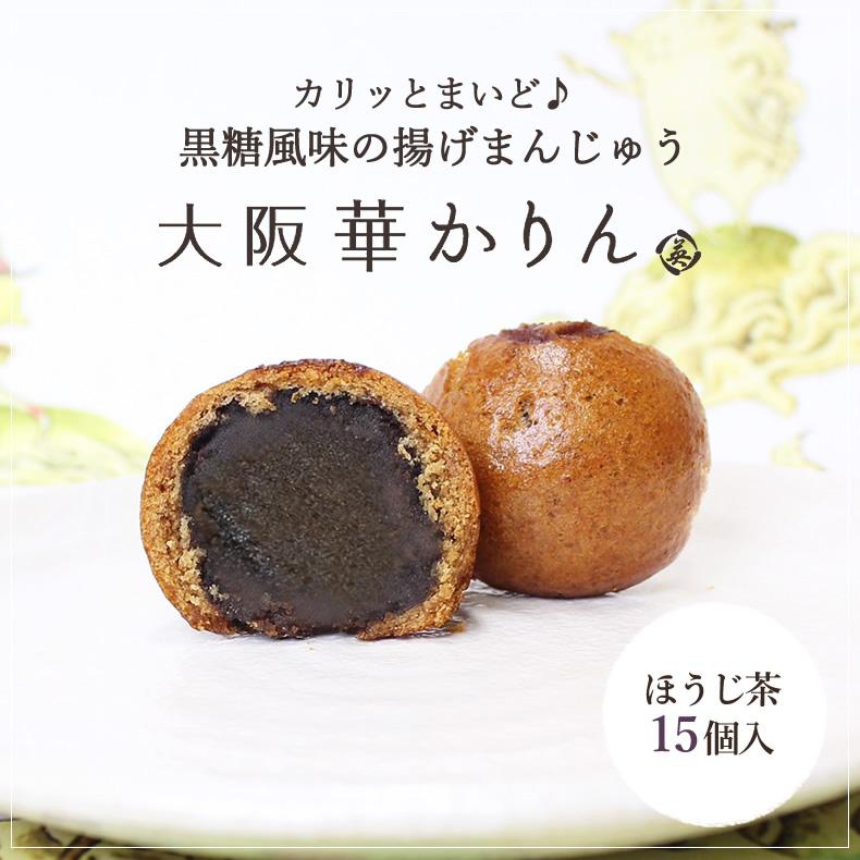 【売り切れ】大阪華かりん(ほうじ茶)15個入