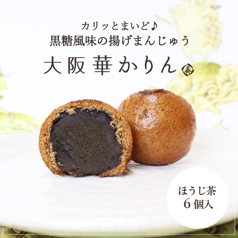 【売り切れ】大阪華かりん(ほうじ茶)6個入