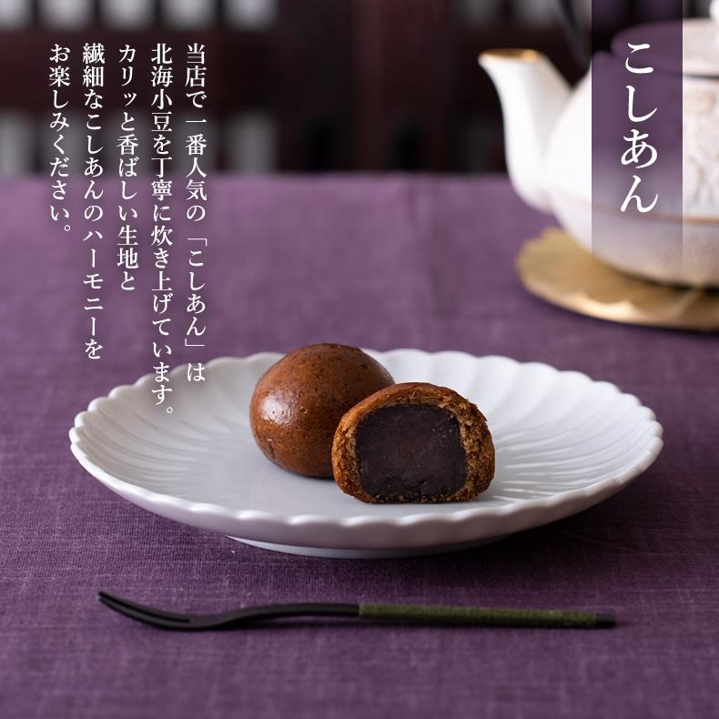 大阪華かりん(こしあん・抹茶・桃・粒・スイポ) 5種 15個入