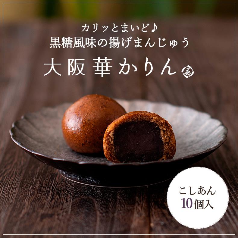 大阪華かりん(こしあん) 10個入