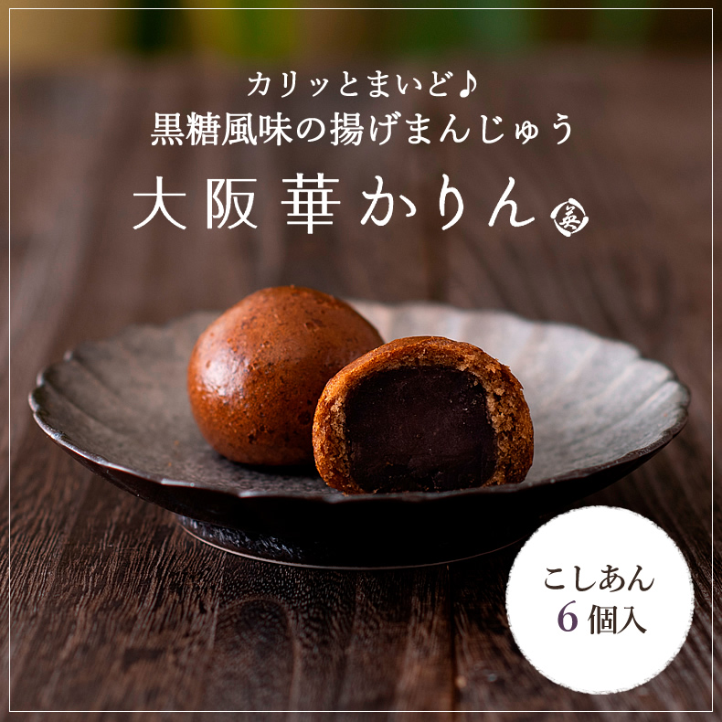 大阪華かりん(こしあん) 6個入