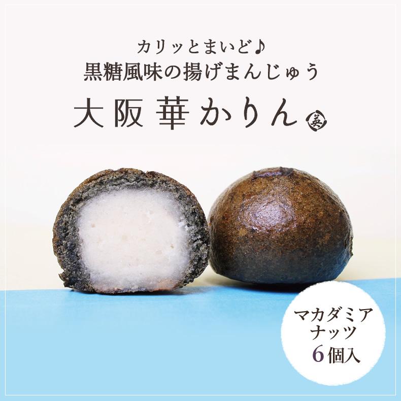 【売り切れ】大阪華かりん(マカダミアナッツ)6個入