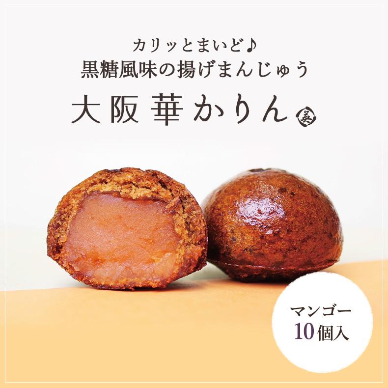 【売り切れ】大阪華かりん(マンゴー)10個入