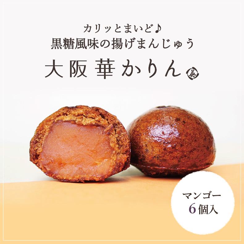 大阪華かりん(桃かりん) 6個入