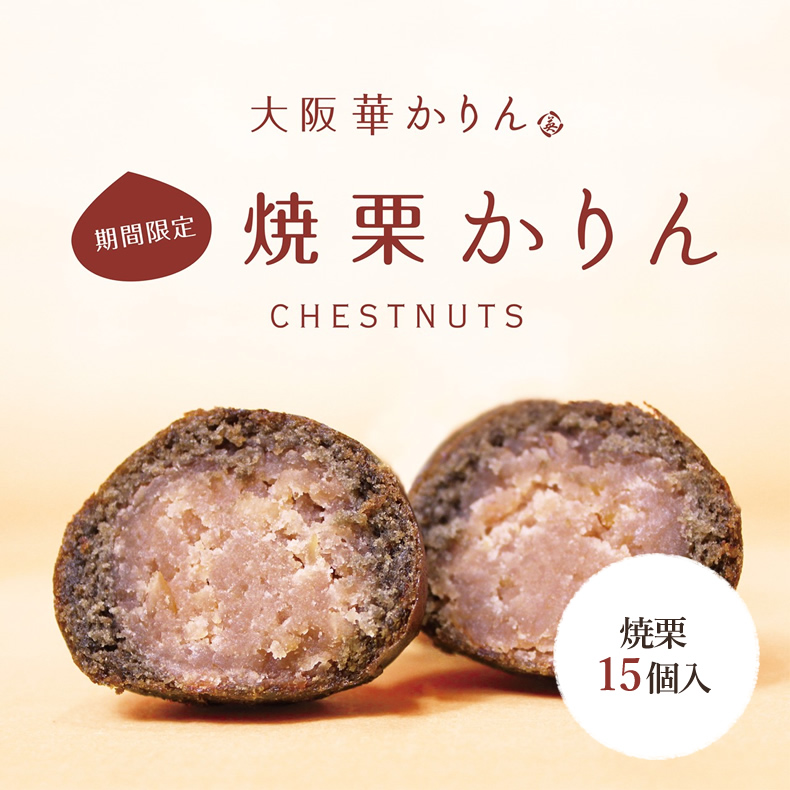 大阪華かりん(焼栗)15個入