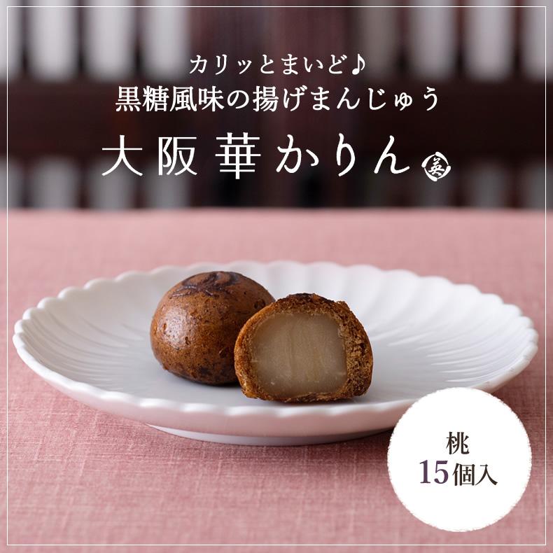 大阪華かりん(桃かりん) 15個入