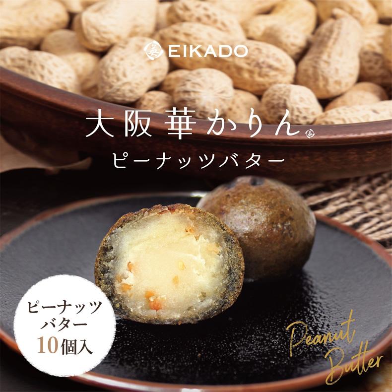 大阪華かりん(ピーナッツバター)10個入