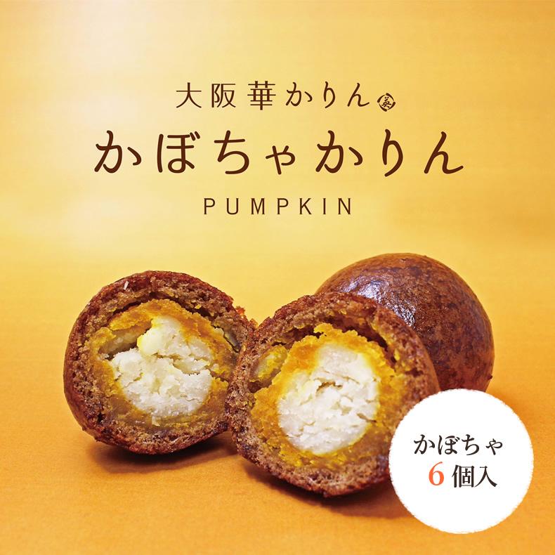 大阪華かりん(かぼちゃ) 6個入