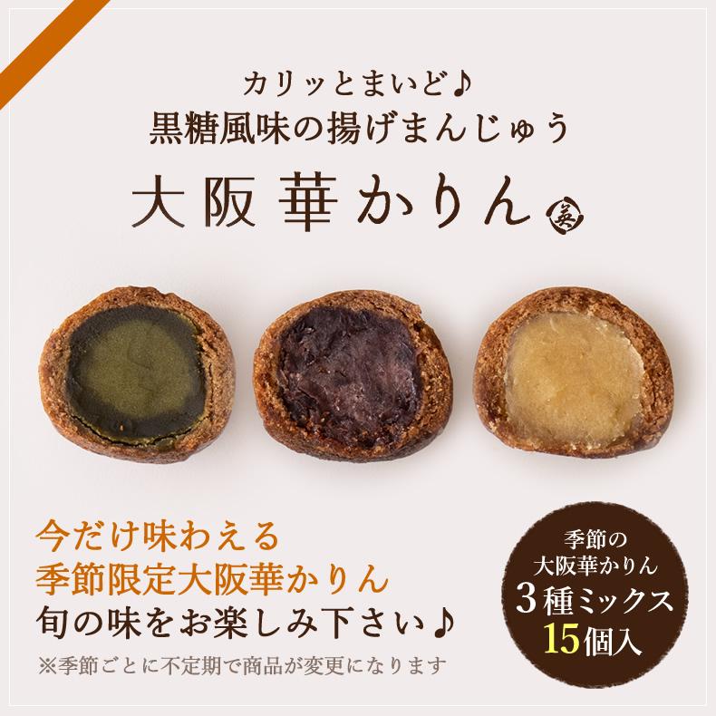 秋の大阪華かりん詰合せ (こしあん・焼栗・スイートポテト)15個入