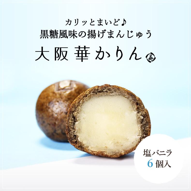 大阪華かりん(塩バニラ)  6個入