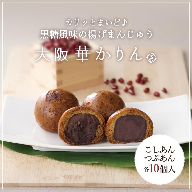 大阪華かりん(こしあん・粒) 2種 10個入