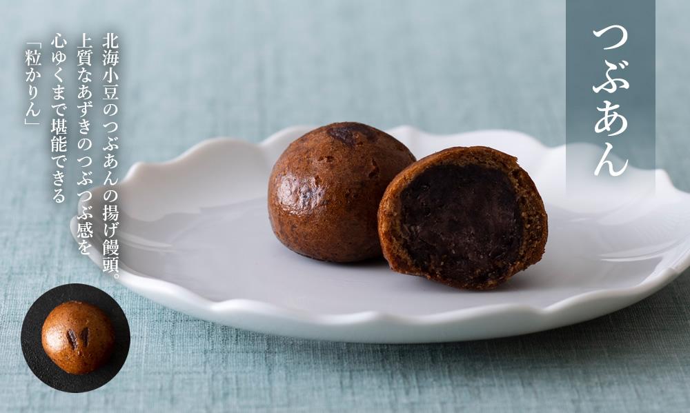 北海小豆のつぶあんの揚げ饅頭。上質なあずきのつぶつぶ感を心ゆくまで堪能できる「粒かりん」