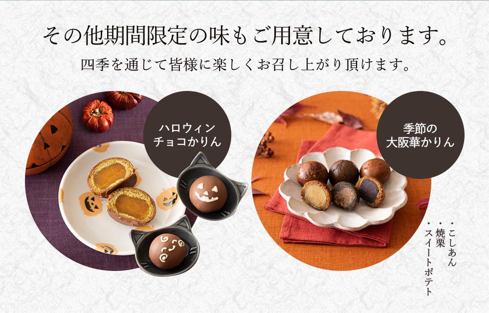 その他期間限定の味もご用意しております。「ハロウィンチョコかりん」「季節の大阪華かりん」