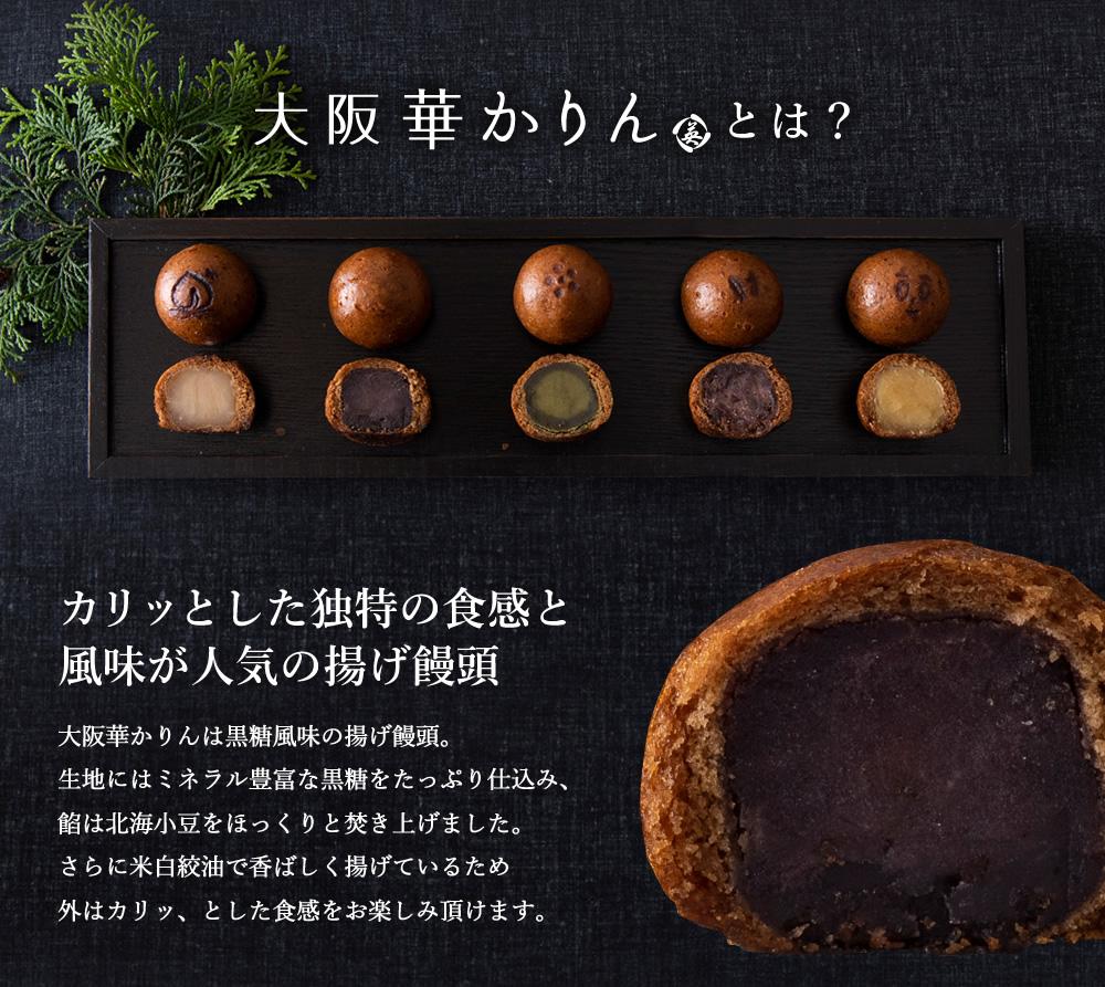 大阪華かりんとは?カリッとした独特の食感と風味が人気の揚げ饅頭