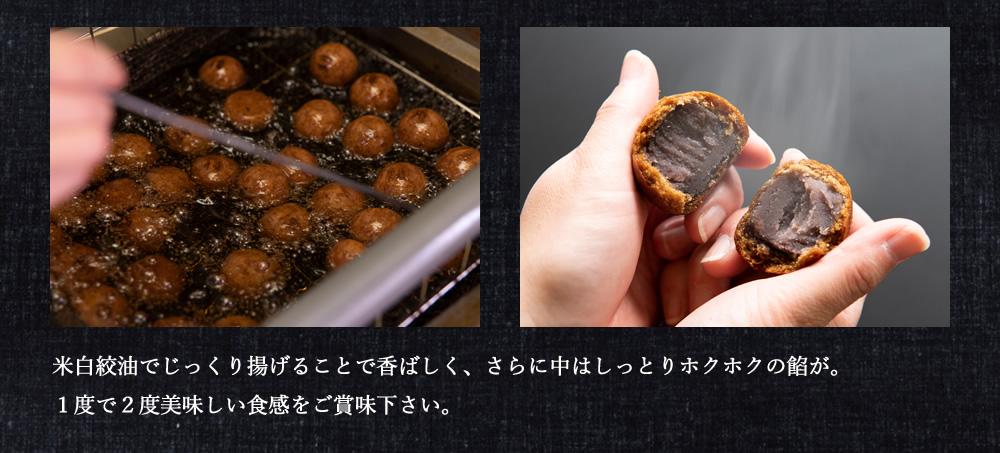 米白絞油でじっくり揚げることで香ばしく、さらに中はしっとりホクホクの餡が。1度で2度美味しい食感をご賞味ください。