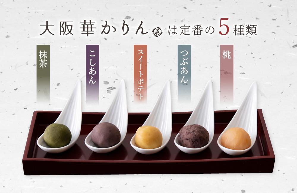 大阪華かりんは定番の5種類「抹茶・こしあん・スイートポテト・つぶあん・桃」