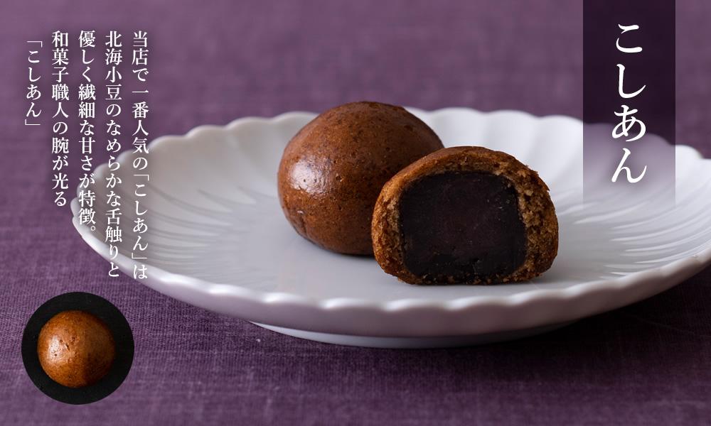 当店で一番人気の「こしあん」は北海小豆のなめらかな舌触りと優しく繊細な甘さが特徴。和菓子職人の腕が光る「こしあん」