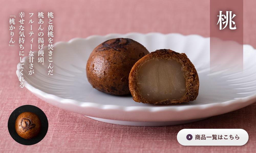桃と黄桃を焚きこんだ桃あんの揚げ饅頭。フルーティーな甘さが幸せな気持ちにしてくれる「桃かりん」