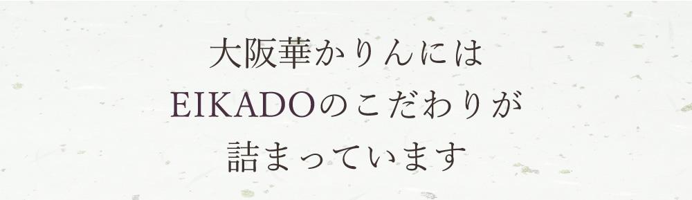 大阪華かりんにはEIKADOのこだわりが詰まっています