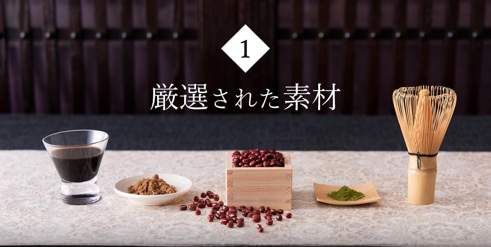 【1】厳選された素材