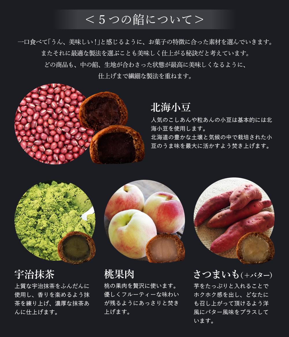 <5つの餡について>一口食べて「うん、美味しい!」と感じるように、お菓子の特徴に合った素材を選んでいきます。またそれに最適な製法を選ぶことも美味しく仕上がる秘訣だと考えています。