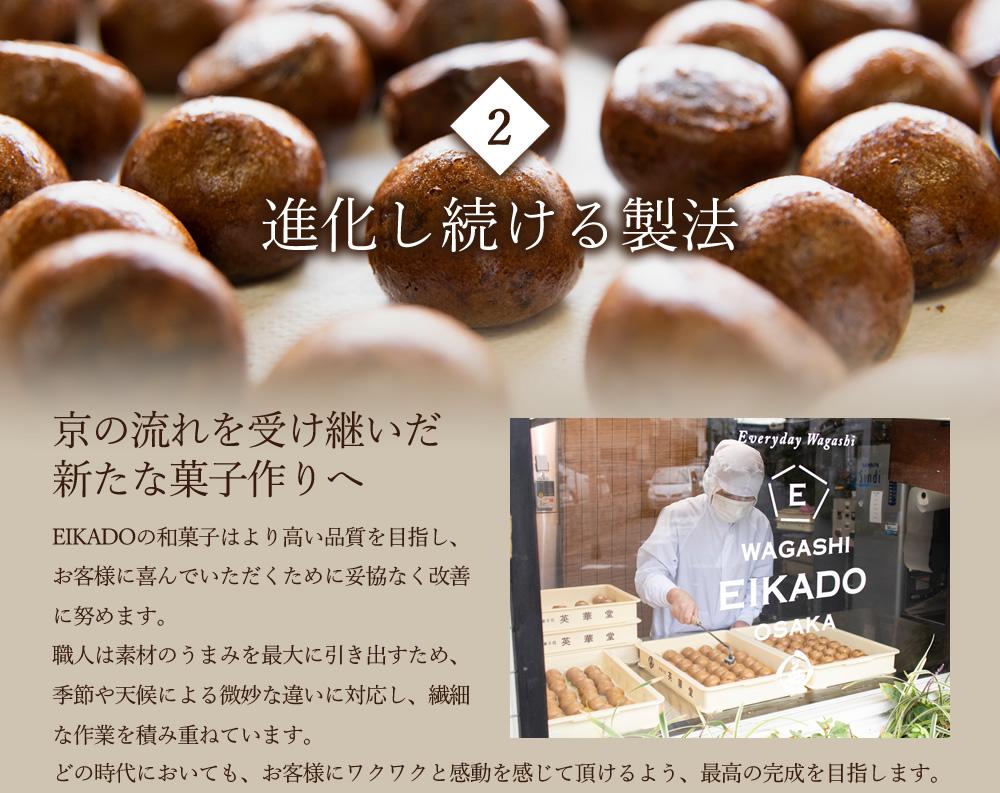 【2】進化し続ける製法。京の流れを受け継いだ新たな菓子作りへ