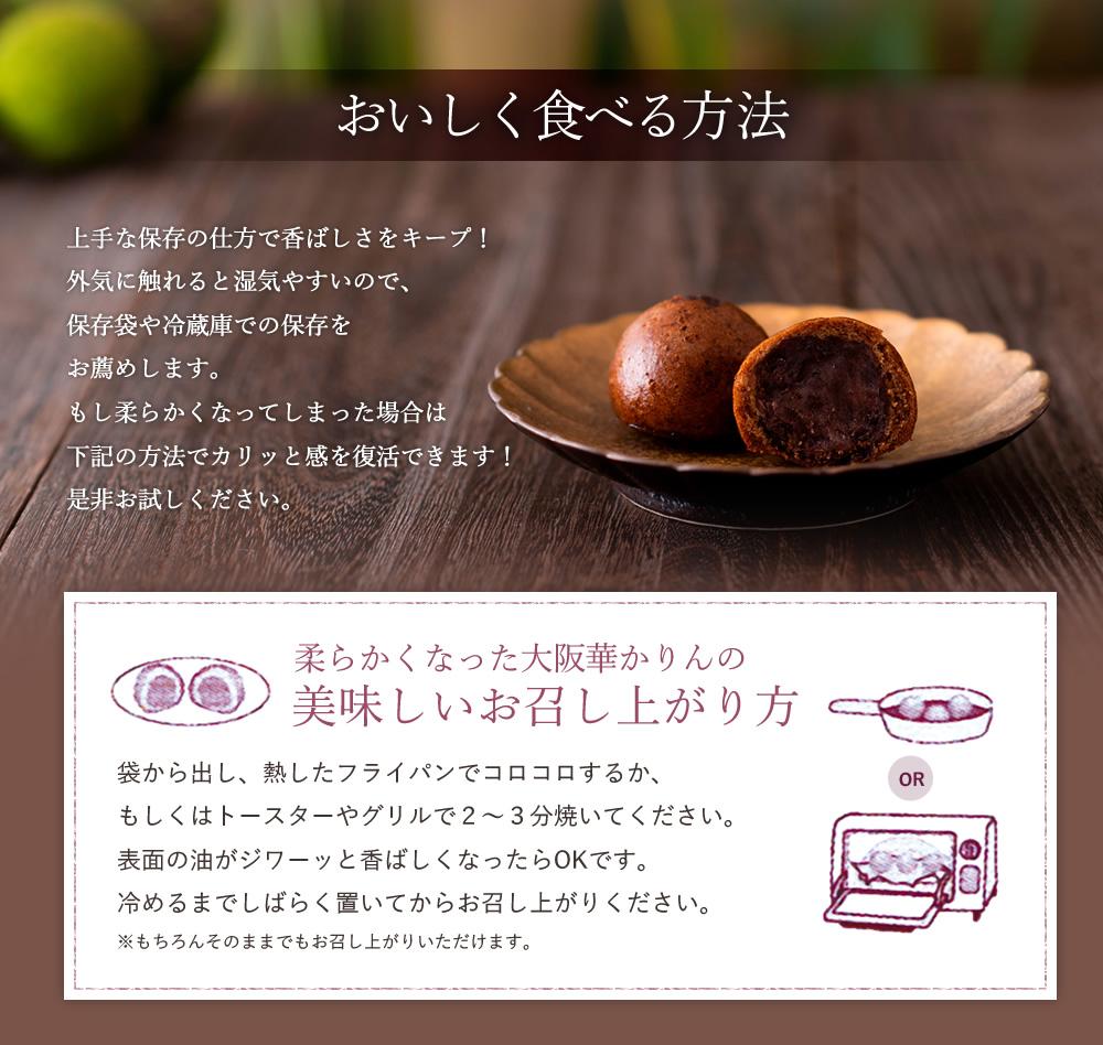 おいしく食べる方法。上手な保存の仕方で香ばしさをキープ!外気に触れると湿気やすいので、保存袋や冷蔵庫での保存をお薦めします。