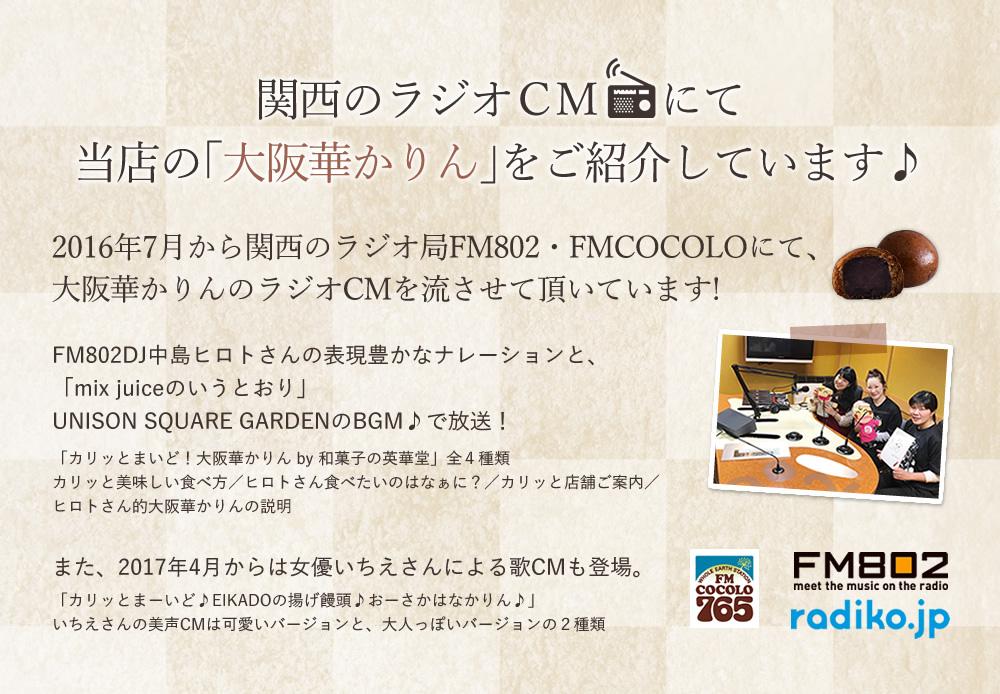 関西のラジオCMにて当店の「大阪華かりん」をご紹介しています♪