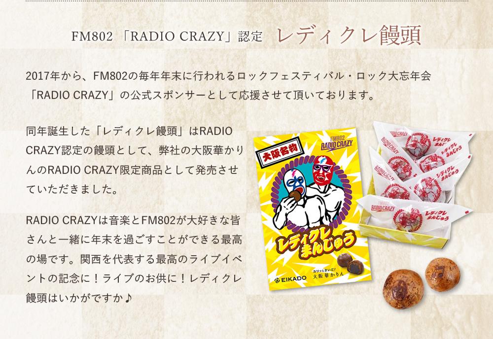 FM802 「RADIO CRAZY」認定 レディクレ饅頭