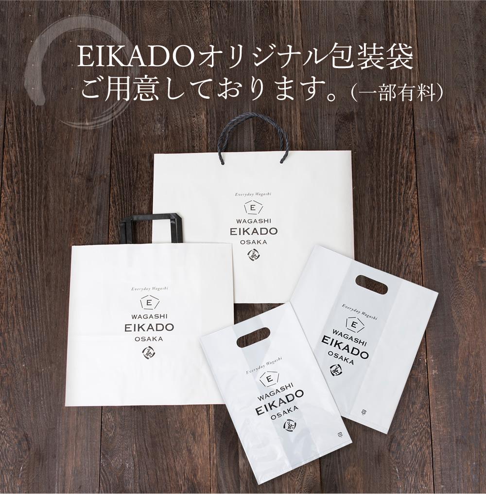 EIKADOオリジナル包装袋ご用意しております。