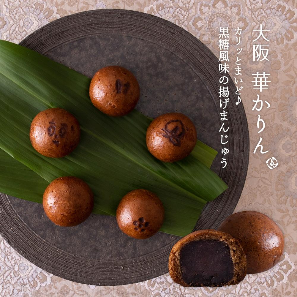 大阪華かりん カリッとまいど♪ 黒糖風味の揚げまんじゅう