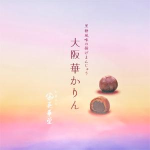 大阪華かりん(こしあん・粒) 2種 15個入