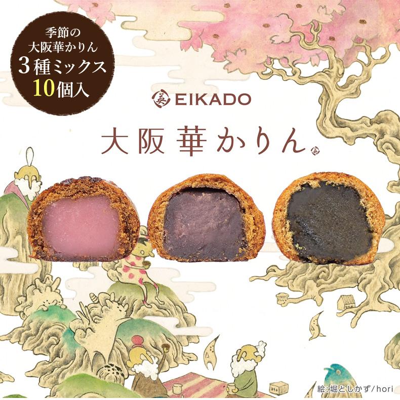 季節の大阪華かりん詰合せ10個入