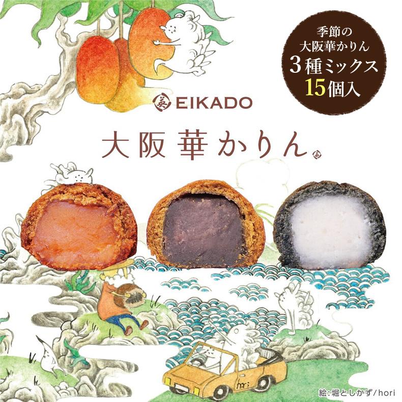 季節の大阪華かりん詰合せ 6個入