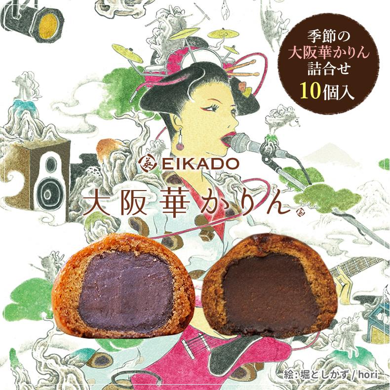 季節の大阪華かりん詰合せ 10個入